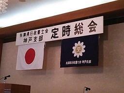 20140426 総会.JPG