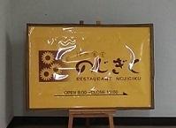 県庁(のじぎく) (1).JPG