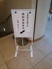 補助者研修.JPG